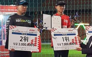 Daegu World Cup Dron Racing Competition