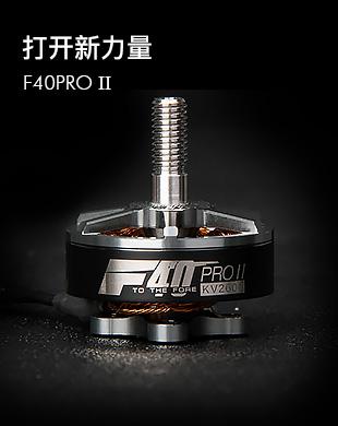 F40 PROⅡ