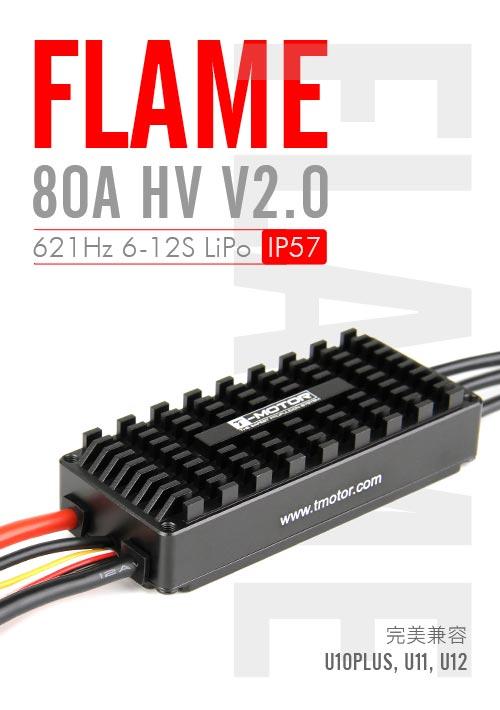 FLAME 80A 12S V2.0
