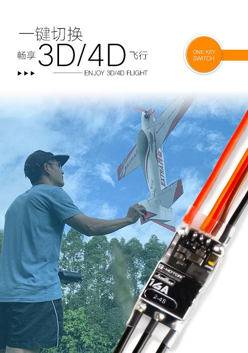 F3P BPP-4D 16A电调