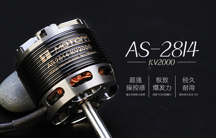 AS 2814 长轴