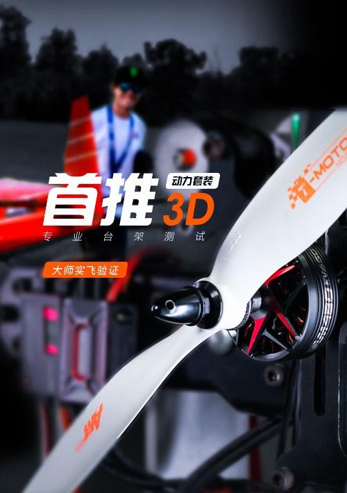 AM480 3D套装